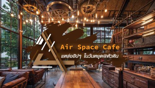Air Space ร้านอาหารและร้านกาแฟ สุดชิค ที่ฮิตสุดๆ ในหัวหิน