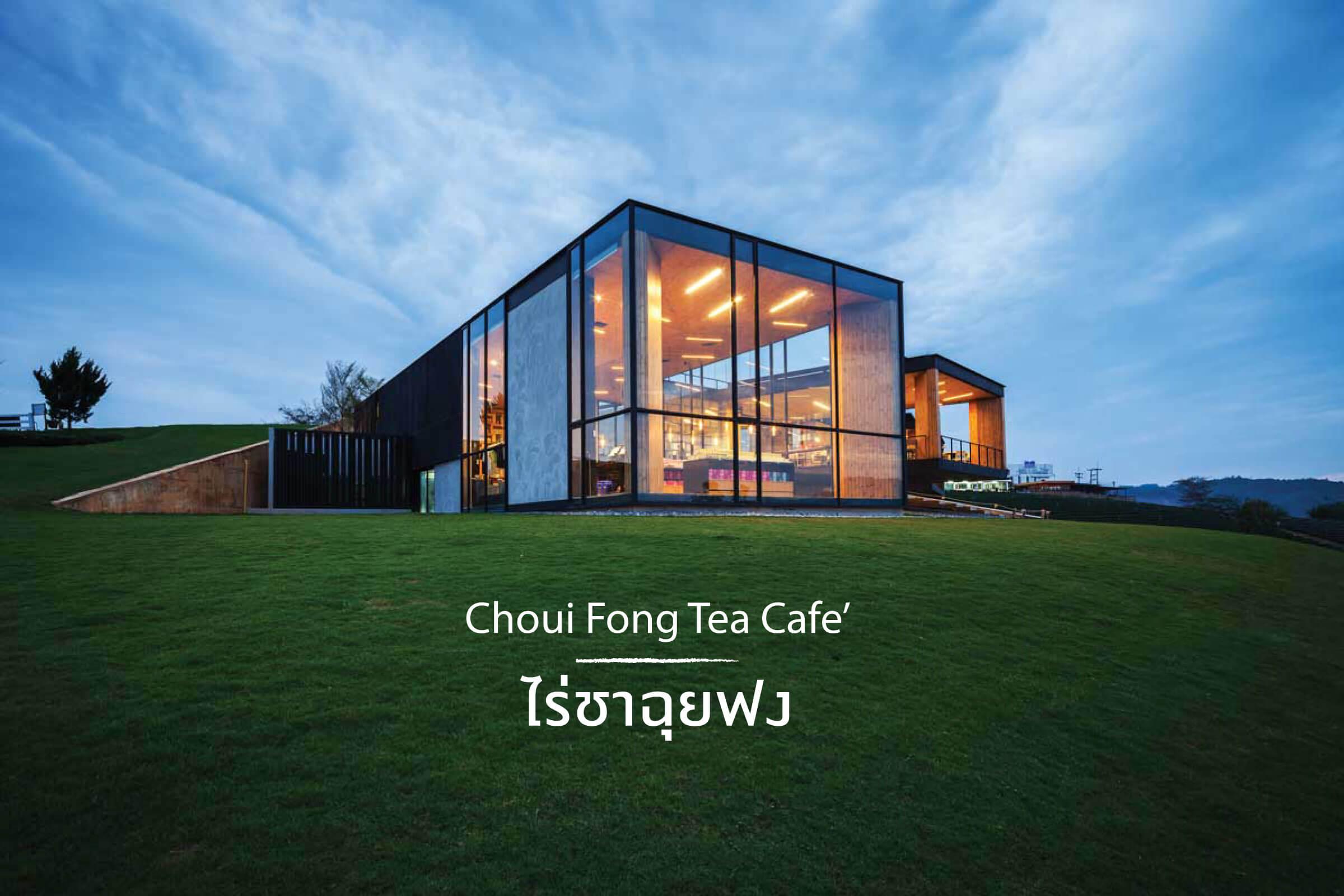 ไร่ชาฉุยฟง @Choui Fong Tea Cafe'