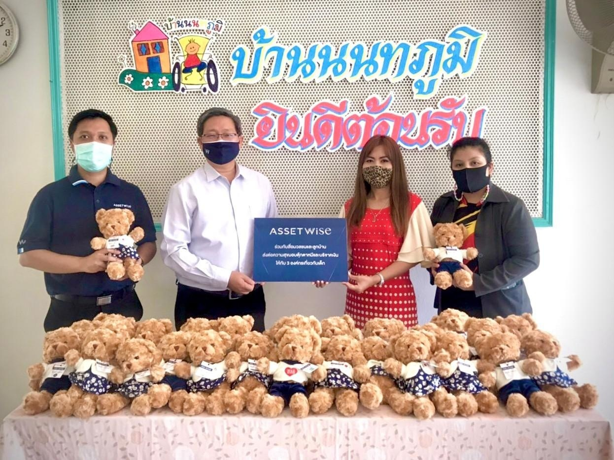 แอสเซทไวส์ ร่วมกับสื่อมวลชนและลูกบ้าน ส่งต่อความสุข โดยมอบตุ๊กตาหมีกอดอุ่นและบริจาคเงินให้กับสามองค์กร