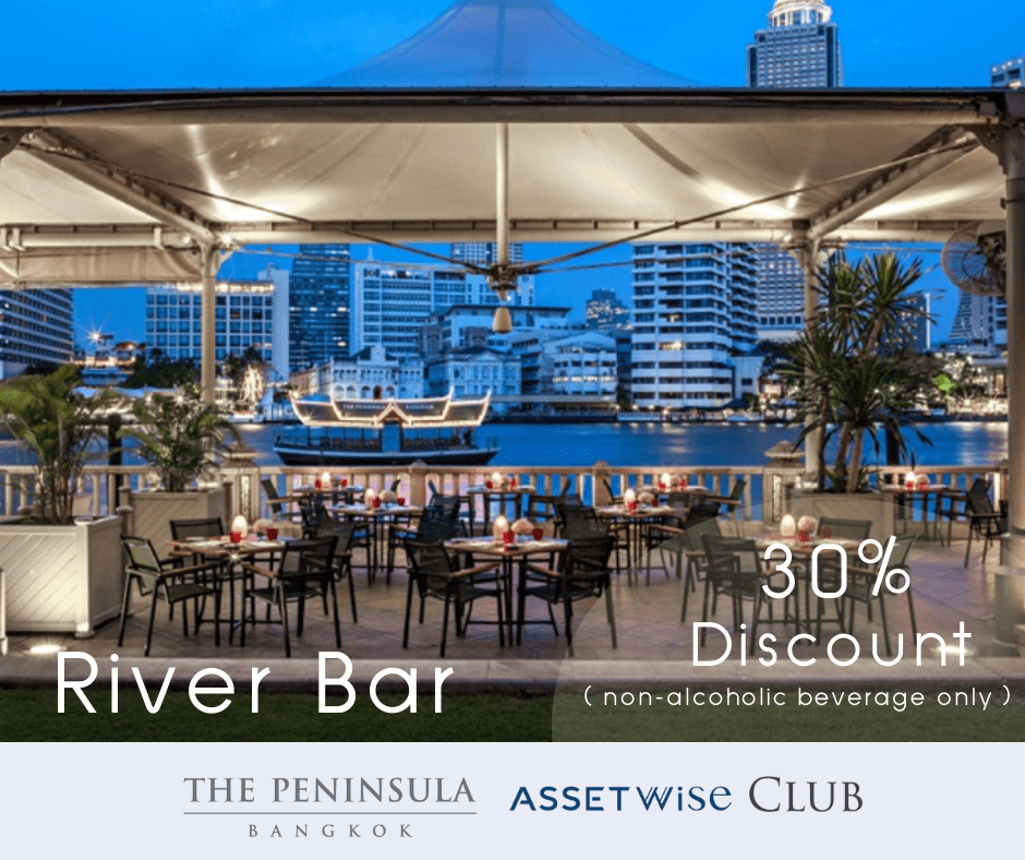 The Peninsula Bangkok ขอมอบส่วนลดพิเศษให้กับท่านสมาชิก AssetWise Club สำหรับเครื่องดิ่ม ที่ River Bar