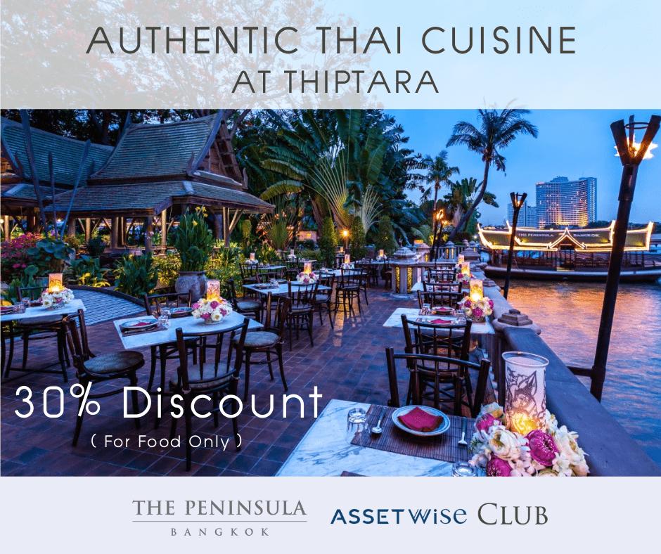 The Peninsula Bangkok ขอมอบส่วนลดพิเศษให้กับท่านสมาชิก AssetWise Club สำหรับรับประทานอาหารที่ห้องอาหารทิพย์ธารา