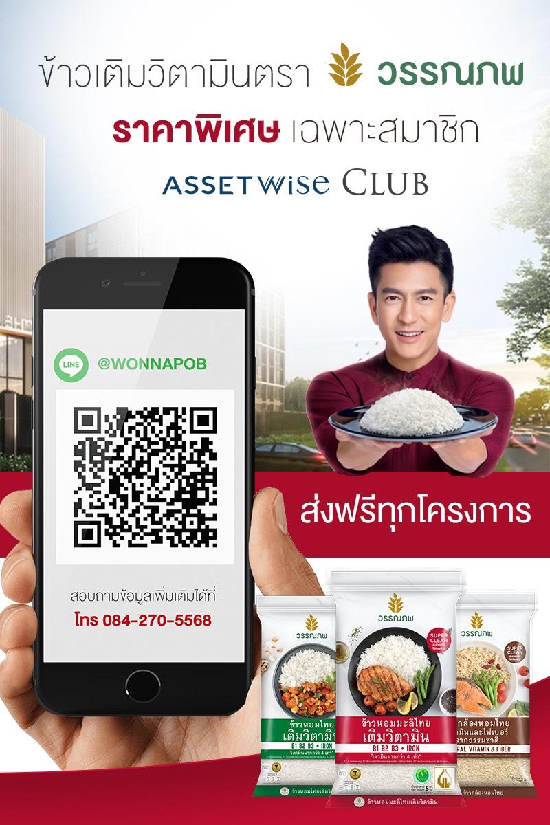 ข้าววรรณภพ มอบส่วนลดพิเศษให้กับสมาชิก AssetWise Club
