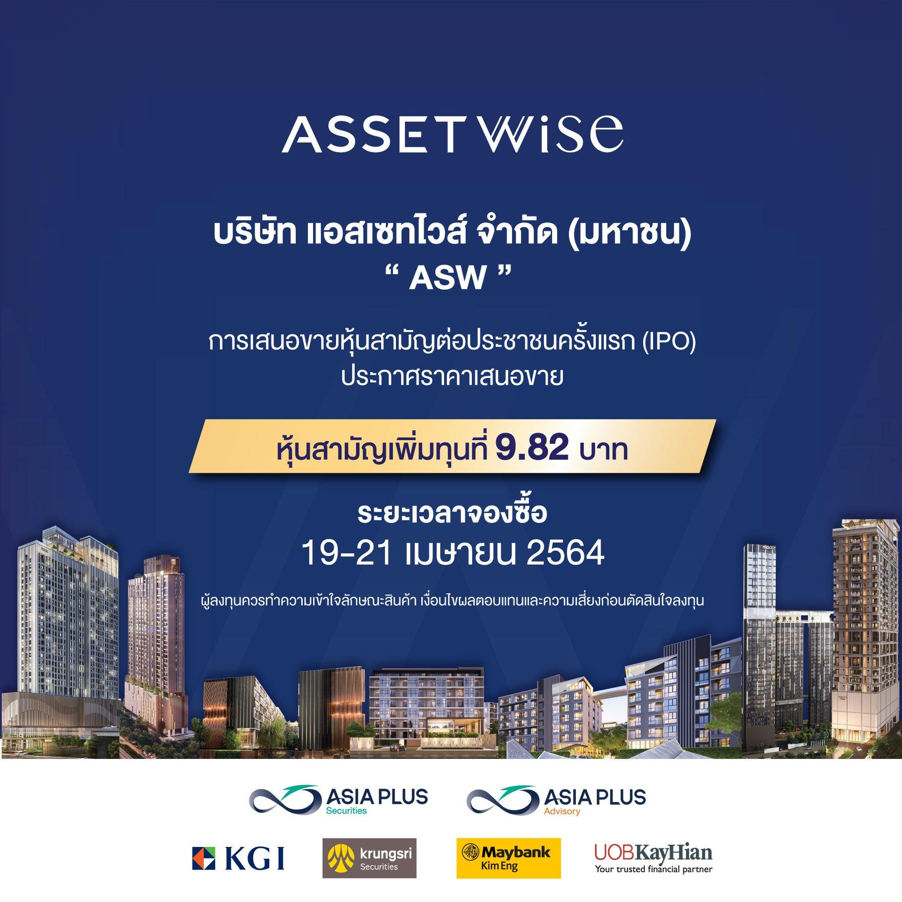 """บริษัท แอสเซทไวส์ จำกัด (มหาชน) """"ASW"""" ประกาศราคาเสนอขายหุ้นสามัญเพิ่มทุนที่ 9.82 บาท"""