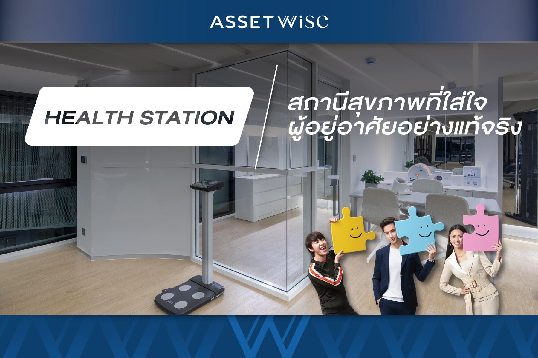 Health Station สถานีสุขภาพที่ใส่ใจผู้อยู่อาศัยอย่างแท้จริง