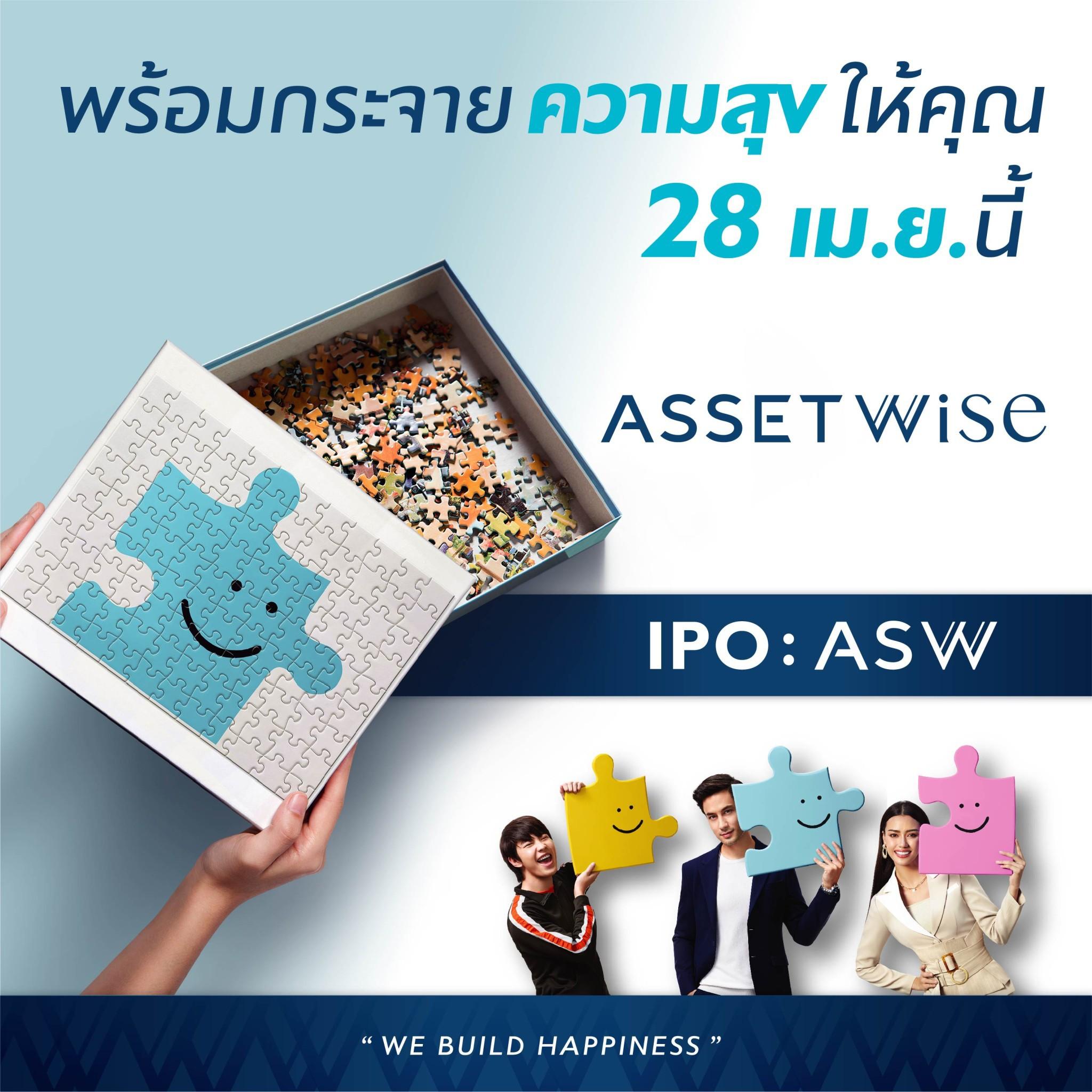 ASW พบกันในวัน 1st Trading Day 28 เมษายน 2564