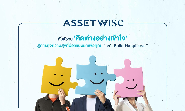 """รู้จัก AssetWise (แอสเซทไวส์) ค่ายอสังหามาแรง กับตัวตน """"คิดต่างอย่างเข้าใจ"""""""
