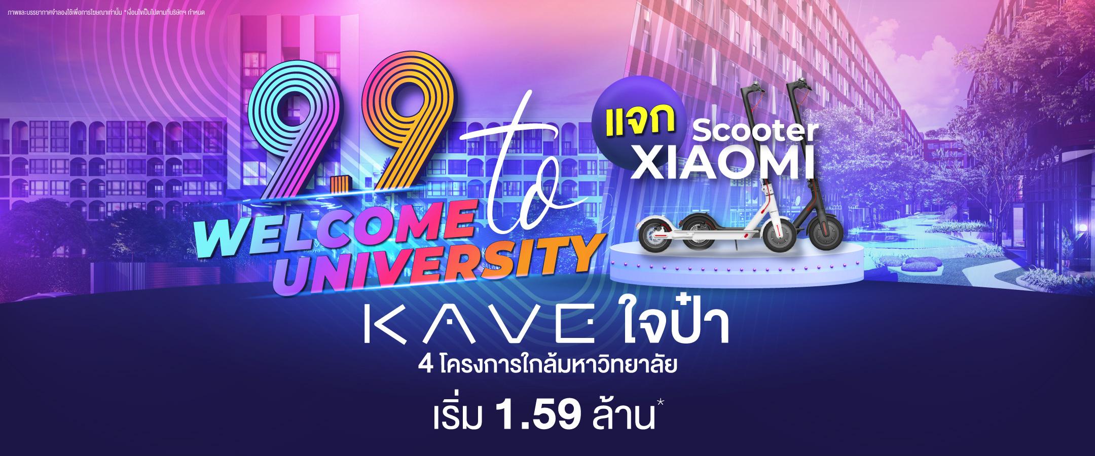 """ข้อมูลเพิ่มเติม   เงื่อนไขโปรโมชั่น """" 9.9 welcome To University Kave ใจป๋า """""""